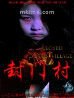 封门村/Closed Doors Village(2014)