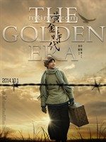 黄金时代/The Golden Era(2014)