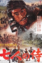 七武士/The Seven Samurai (1954)