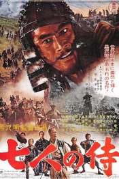 七武士/The Seven Samurai(1954)