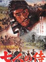 七武士/The Seven Samurai