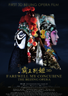 霸王别姬/Farewell My Concubine The Beijing Opera(2014)