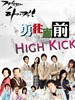 无法阻挡的highkick Trouble-free High Kick(2006)