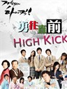 无法阻挡的highkick/Trouble-free High Kick