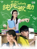 纯纯欲动/All About Puberty(2014)