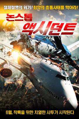 Collision Course( 2012 )