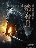 绣春刀/Brotherhood of Blades(2014)