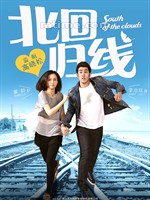 北回归线/South of The Clouds(2014)