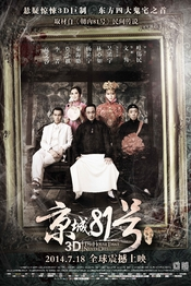 京城81号/The House That Never Dies(2014)