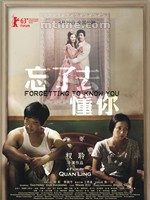 忘了去懂你/Forgetting to know you(2014)