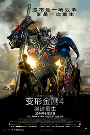 变形金刚4:绝迹重生/Transformers: Age of Extinction(2014)