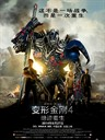 变形金刚4:绝迹重生 Transformers: Age of Extinction(2014)