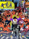 老男孩猛龙过江/Old Boys:The Way of The Dragon(2014)