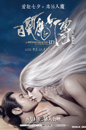 白发魔女传之明月天国/The White Haired Witch of Lunar Kingdom(2014)