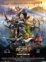 龙之谷:破晓奇兵/Dragon Nest · Warriors'dawn(2014)