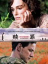 赎罪 Atonement(2007)