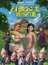 白雪公主之矮人力量/Snow White The Power of Dwarfs(2014)