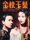 金枝玉叶/He Is a Woman, She Is a Man(1994)
