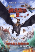驯龙高手2/How to Train Your Dragon 2 (2014)