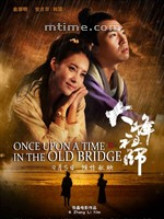 大峰祖师/Once Upon A Time In The Old Bridge(2014)