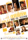 洋妞到我家/When a Peking Family Meets Aupair(2014)