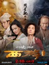 西游降魔篇/Journey to the West: Conquering the Demons(2013)
