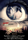 黎明之眼/The Eyes of Dawn(2014)