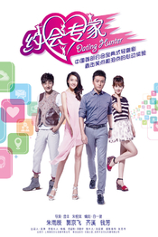 约会专家/Dating Hunter(2014)