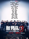 敢死队3/The Expendables 3(2014)