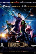 银河护卫队/Guardians of the Galaxy(2014)