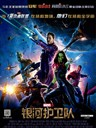 银河护卫队 Guardians of the Galaxy(2014)