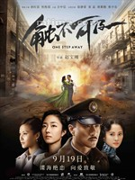 触不可及/One Step Away(2014)