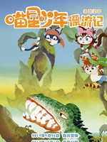 喵星少年漂流记/The Lost 15 Boys: The Big Adventure on Pirates' Island(2013)