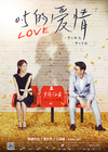 0.5的爱情/Zero Point Five Love(2014)