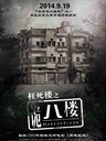 诡八楼/The Eighth House(2014)