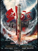剑河/Hero of the river(2014)