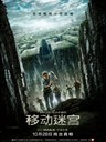 移动迷宫/The Maze Runner(2014)