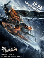 智取威虎山3D/The Taking Of Tiger Mountain(2014)