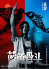 蓝色骨头/The Blue Bone(2014)
