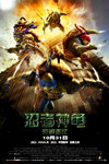 忍者神龟:变种时代/Teenage Mutant Ninja Turtles(2014)