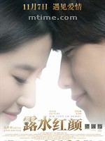 露水红颜/For Love Or Money(2014)