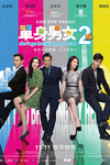 单身男女2/Don't Go Breaking My Heart  2(2014)