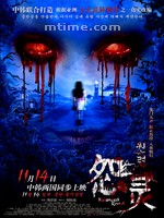 怨灵/Haunted Road(2014)