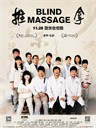 推拿/Blind Massage(2014)