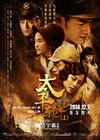 太平轮(上)/The Crossing Part 1(2014)