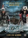 鸣梁海战 Roaring Currents(2014)