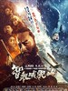 智取威虎山/The Taking Of Tiger Mountain(2014)