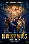 博物馆奇妙夜3/Night at the Museum: Secret of the Tomb(2014)