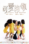 可爱的你/Little Big Master(2015)