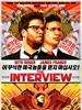 采访 The Interview(2014)